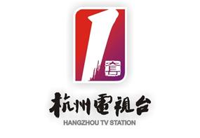 杭州电视台